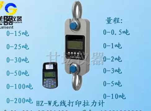 带打印仪表拉力计_HZ-W-200吨无线拉力计 专业生产