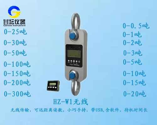 HZ-W1无线拉力计0.5吨-200吨 专业供应