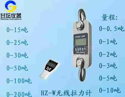 HZ-W3无线拉力计0-200t(含证书及吊环)