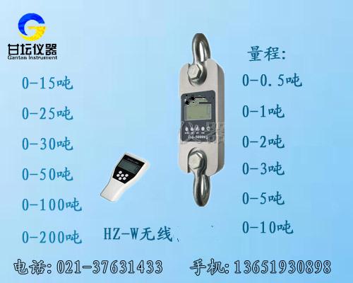 HZ-W-011吨无线拉力计