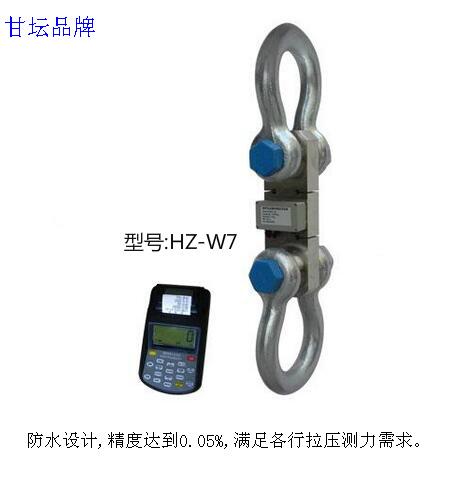 HZ-W7无线打印拉力计5-200t.港口、铁路、电力用