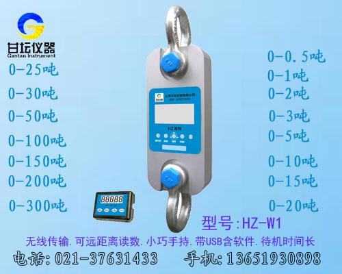 带usb可储存拉力计HZ-W1-2t_可仪表.主机同时储存数据